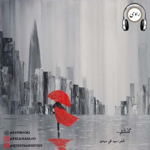 Lady in Red Dress and Red Umbrella Walking Alone through a Storm