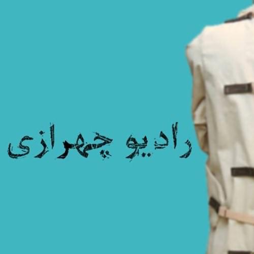 chehrazi رادیو چهرازی