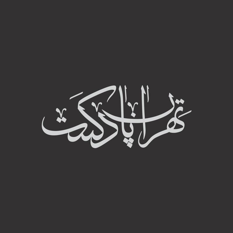 G رونمایی از لوگوتایپ جدید تهران پادکست
