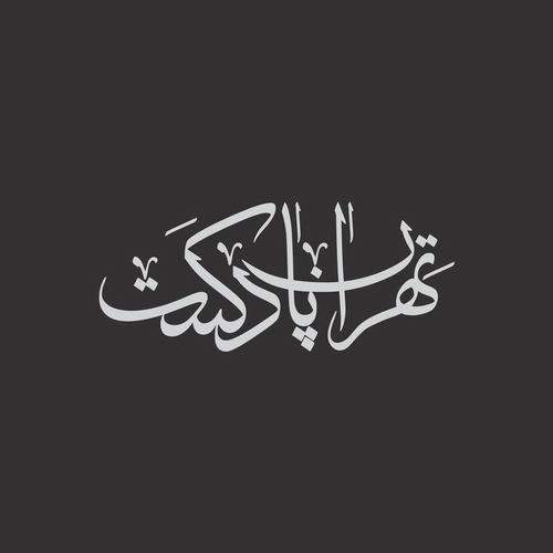 logo در محضر کیمیاگر اعظم