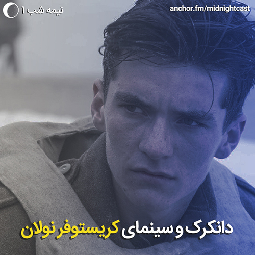 EP 01 Poster نیمه شب 1