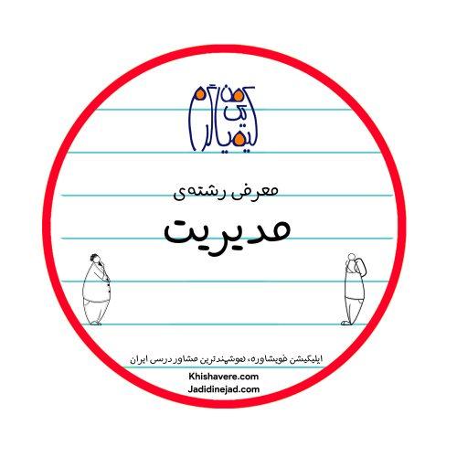 معرفی رشته مدیریت