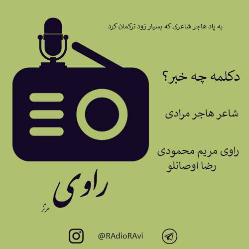 che khabar mp3 image دکلمه : چه خبر؟