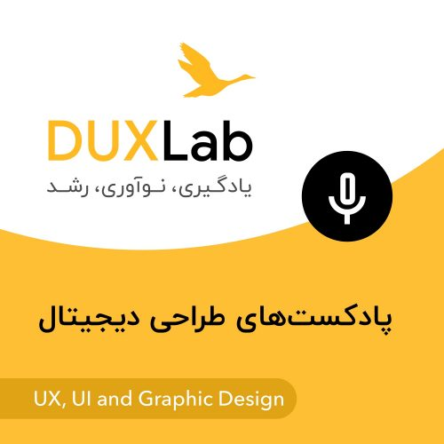 Podcast Cover 1 مبانی LEAN UX (بخش اول)