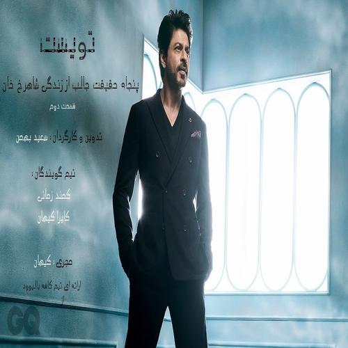 Webp.net resizeimage 2 تویست:50 حقیقت جالب درباره شاهرخ خان(بخش دوم)