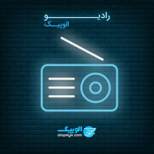 21 Radio Ap از عادل فردوسی پور تا روز معلم در رادیو الوپیک