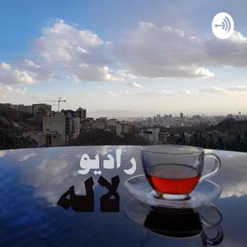 Radio Laleh| رادیولاله
