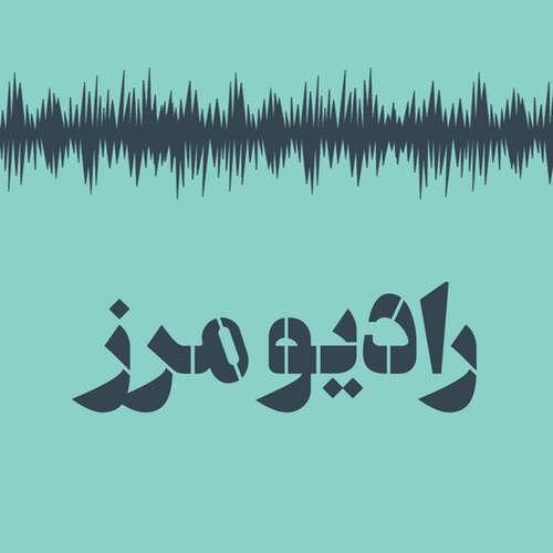 marz رادیو مرز