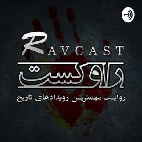 راوکست | Ravcast