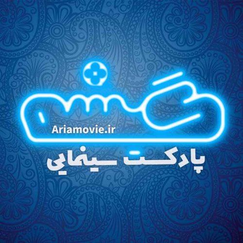 Gisheh S02E01 Ariamovie ir  mp3 image پادکست گیشه