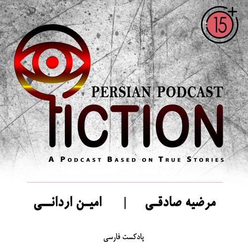 fiction فیکشن