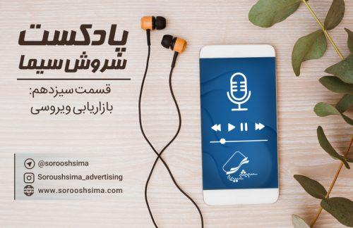 podcast - 13.2