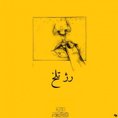 PicsArt 05 07 08.18.14 رژ تلخ
