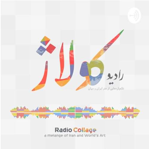 Radio Collage | رادیو کولاژ