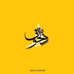 Radio Delkhon / پادکست رادیو دلخون