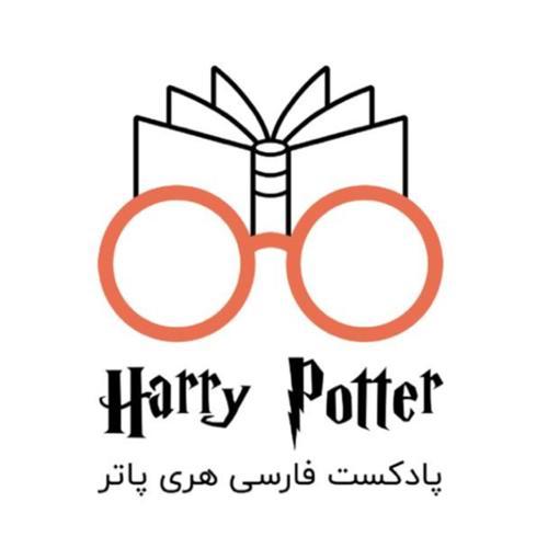 پادکست فارسی هری پاتر | Harry Potter Podcast