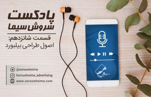 podcast - 1.2