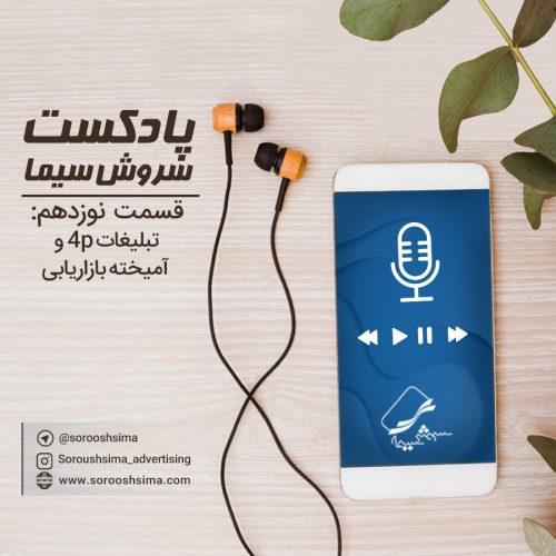 podcast 3.3 3 پادکست سروش سیما اپیزود نوزدهم