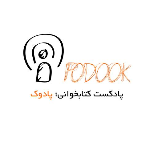 پادکست فارسی پادوک | Podook