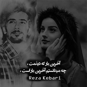 reza KebariCast | آخرین باری که دیدمت...