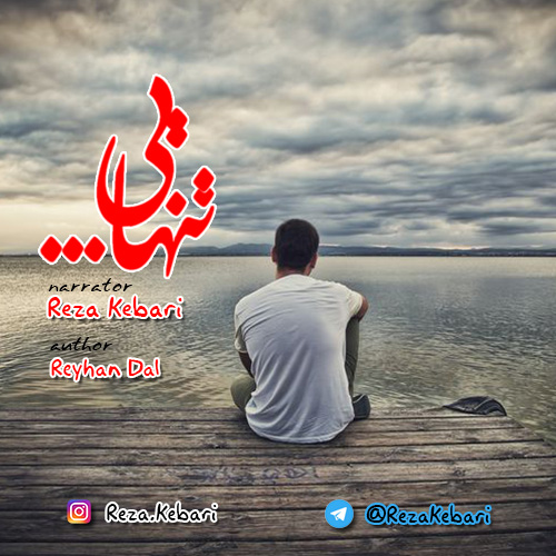 Cover 1 KebariCast | تنهایی...