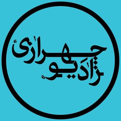 chehrazi رادیو چهرازی فصل دوم