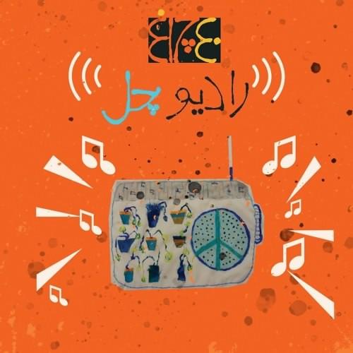 chel Radio Chel / پادکست رادیو چل