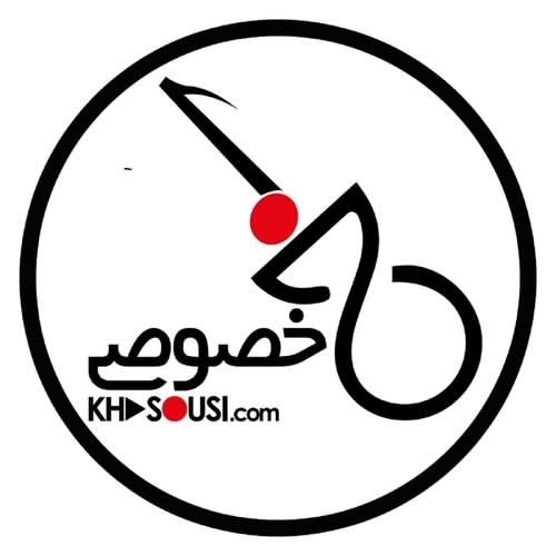 khosusi خصوصی - Khosousi