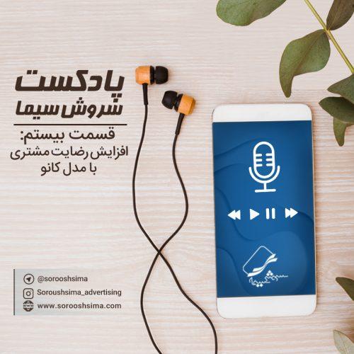 podcast 3.3 پادکست سروش سیما اپیزود بیستم