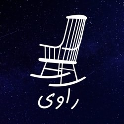 Ravi | پادکست فارسی راوی