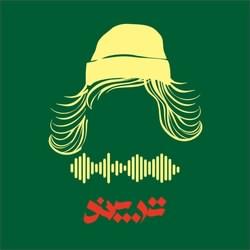 پادکست فارسی ترپند /TarPand