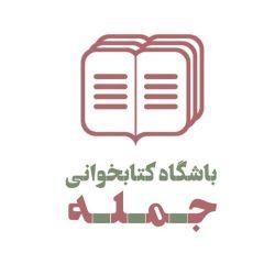 WhatsApp Image 2020 01 27 at 13.35.01 2 باشگاه کتابخوانی جمله