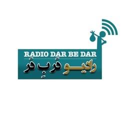 DarBeDar / رادیو در ب در