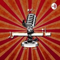 رادیو سانسور