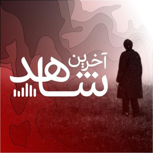 akharinshahed پادکست جنایی آخرین شاهد