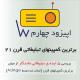 اپیزود چهارم رادیو ویکی تولید