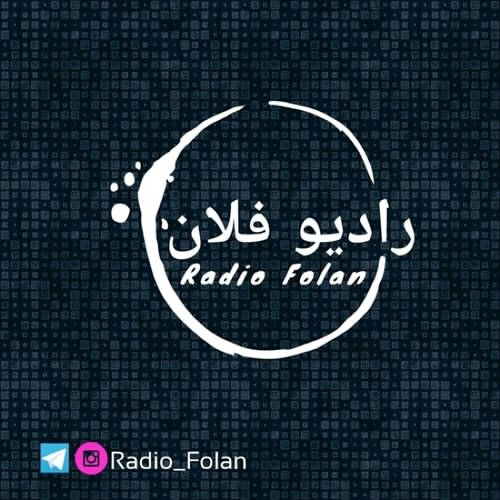 folan رادیو فلان