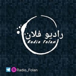 Radio Folan رادیو فلان