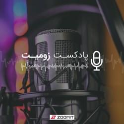 پادکست زومیت / Zoomit Podcast