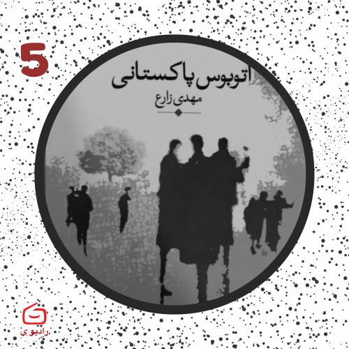 ۵ قسمت 5: اتوبوس پاکستانی