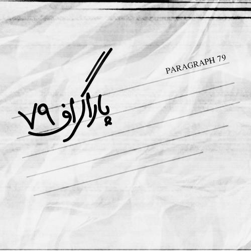 پاراگراف 79 | رضا شیران - آخریمی