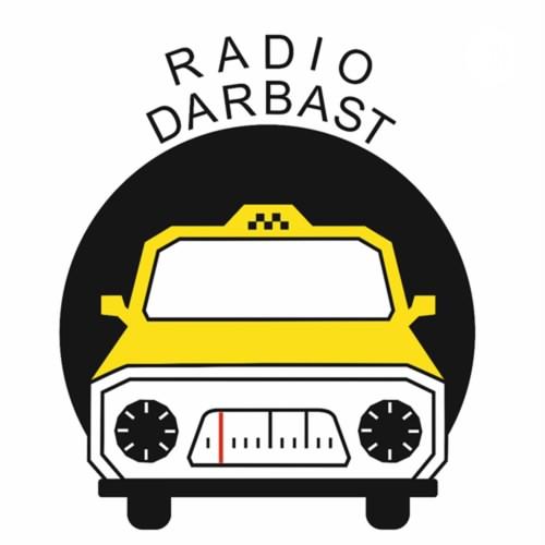 darbast رادیو دربست