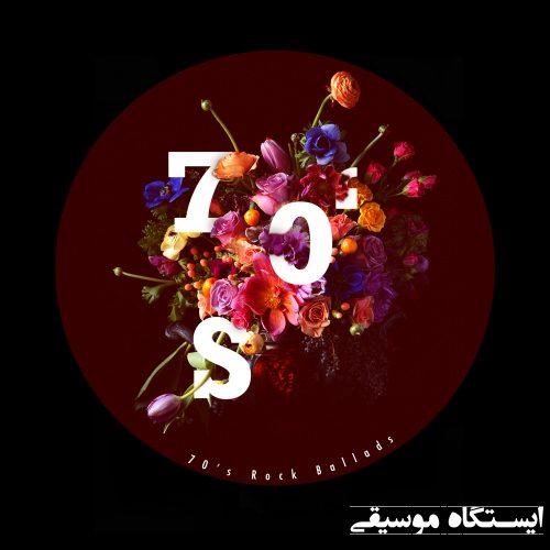 70s text 2 ایستگاه موسیقی-عاشقانه های دهه ۷۰