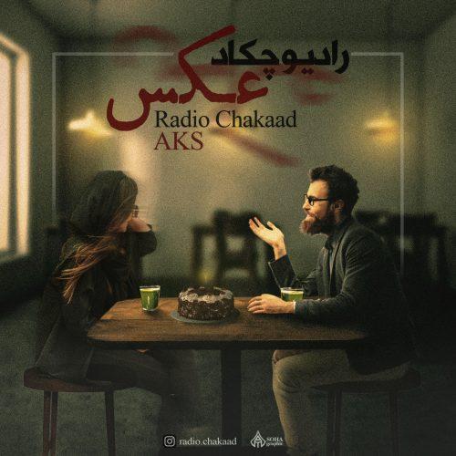 Aks Radio Chakaad عکس