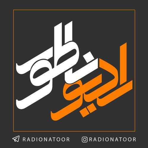 Cover Natoor copy 1 رادیو ناطور