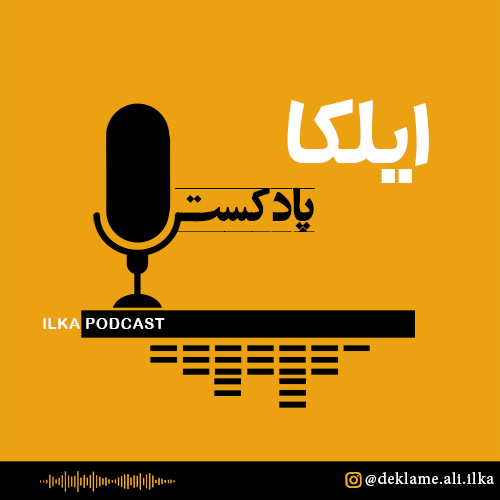 Ilka Podcast 04 500 چه خبر از دل تو ....
