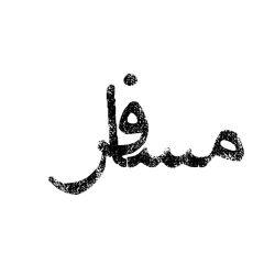 Logo 3 مسافر