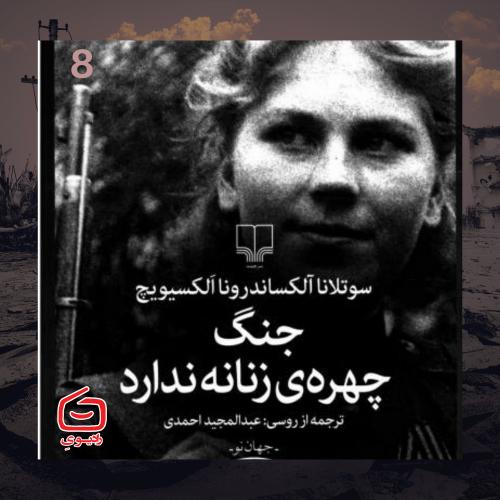 Radioye E8 قسمت 8: جنگ چهره زنانه ندارد