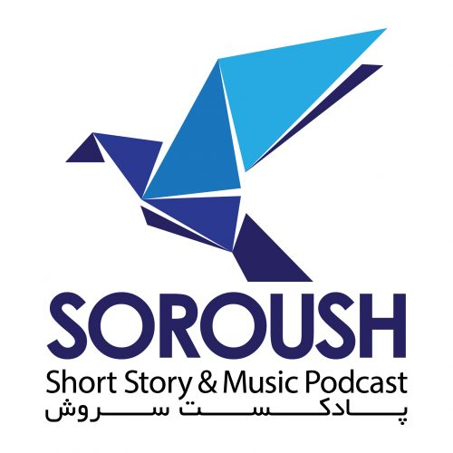 Soroush Podcast Logo All 01.jpg اپیزود 1