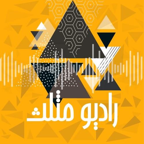 Untitled 3 01 رادیو مثلث